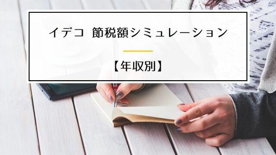 iDeCo(イデコ)年収別節税額シミュレーション