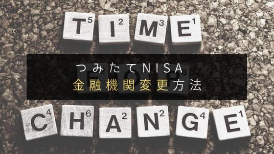 つみたてNISAの金融機関を変更する方法