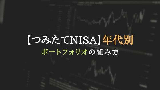 積立NISA 年代別ポートフォリオの組み方